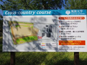 Nijinohiroba (Cross Country Course)01