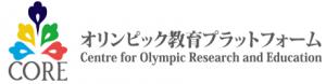 オリンピック教育プラットフォーム
