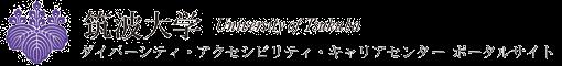 筑波大学 ダイバーシティ・アクセシビリティ・キャリアセンター