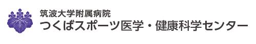 筑波大学附属病院 つくばスポーツ医学・健康科学センター